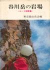 book_tanigawa