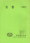 book_tohan-2