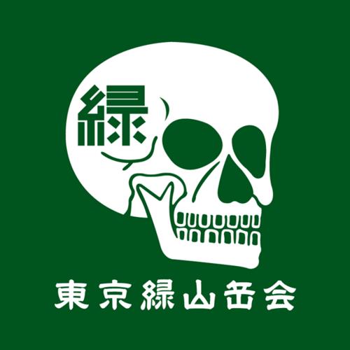 東京緑山岳会
