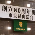 創立80周年祝賀会